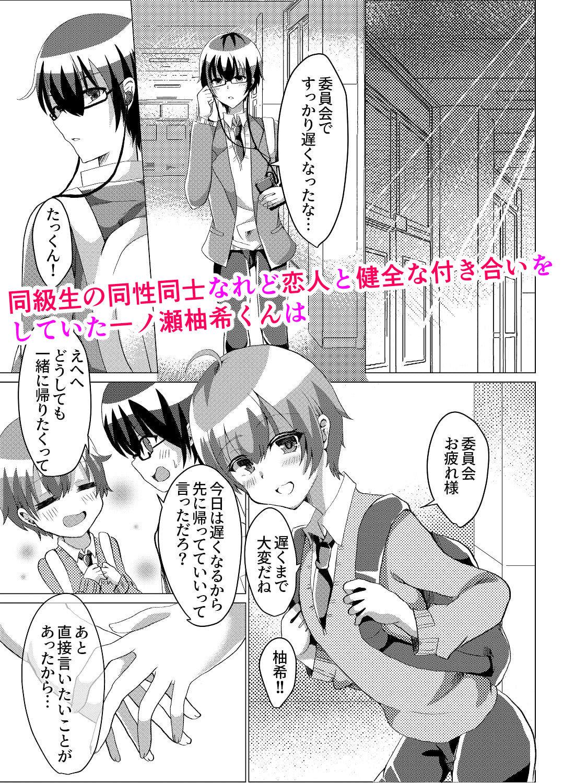 サンプル画像0:男の娘NTR 輪●カラオケ(新生ロリショタ) [d_193672]