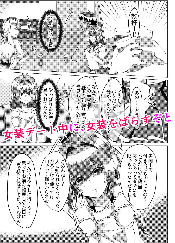 男の娘NTR 輪●カラオケ