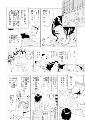 菓子山美里 未乳(にゅ~)録作品集VOL.42 入りたい!乳 IN 保険