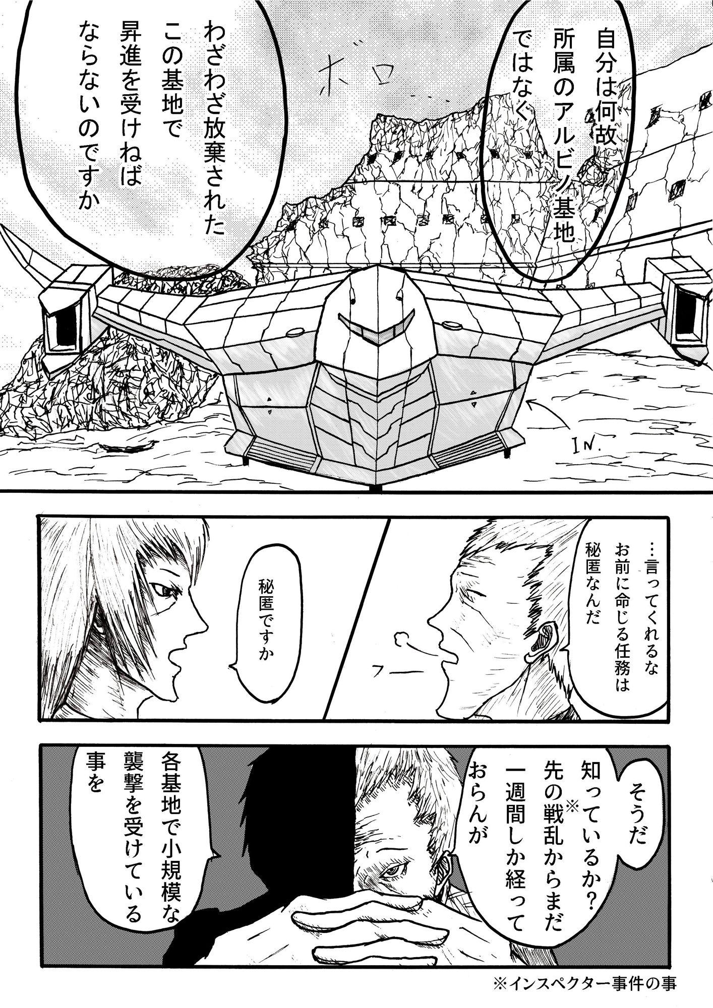 サンプル画像2:スーパーロボット大戦OG偽伝烈風!!機兵戦線 第1巻(HereticZone) [d_193866]