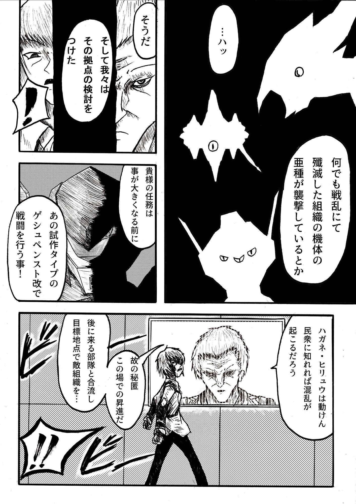 サンプル画像3:スーパーロボット大戦OG偽伝烈風!!機兵戦線 第1巻(HereticZone) [d_193866]