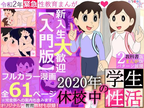 【入門版】2020年 休校中の学生性活【令和2年 緊急性教育まんが】
