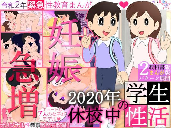 【妊娠急増】2020年 休校中の学生性活【令和2年 緊急性教育ま...