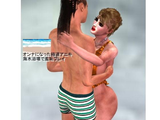 オンナになった極道アニキ 海水浴場で羞恥プレイ