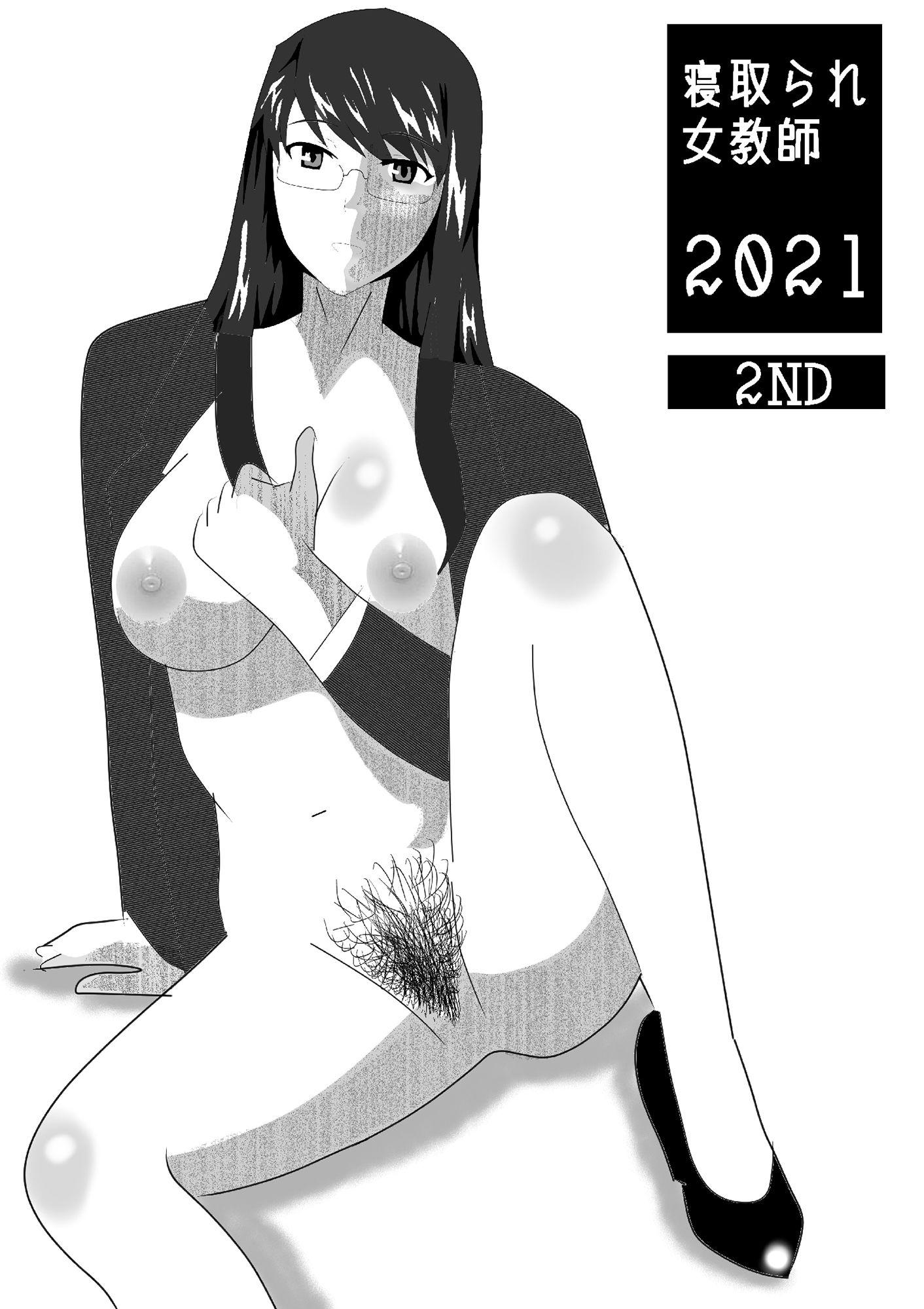 サンプル画像0:寝取られ女教師 2021 2nd(北松屋) [d_194152]