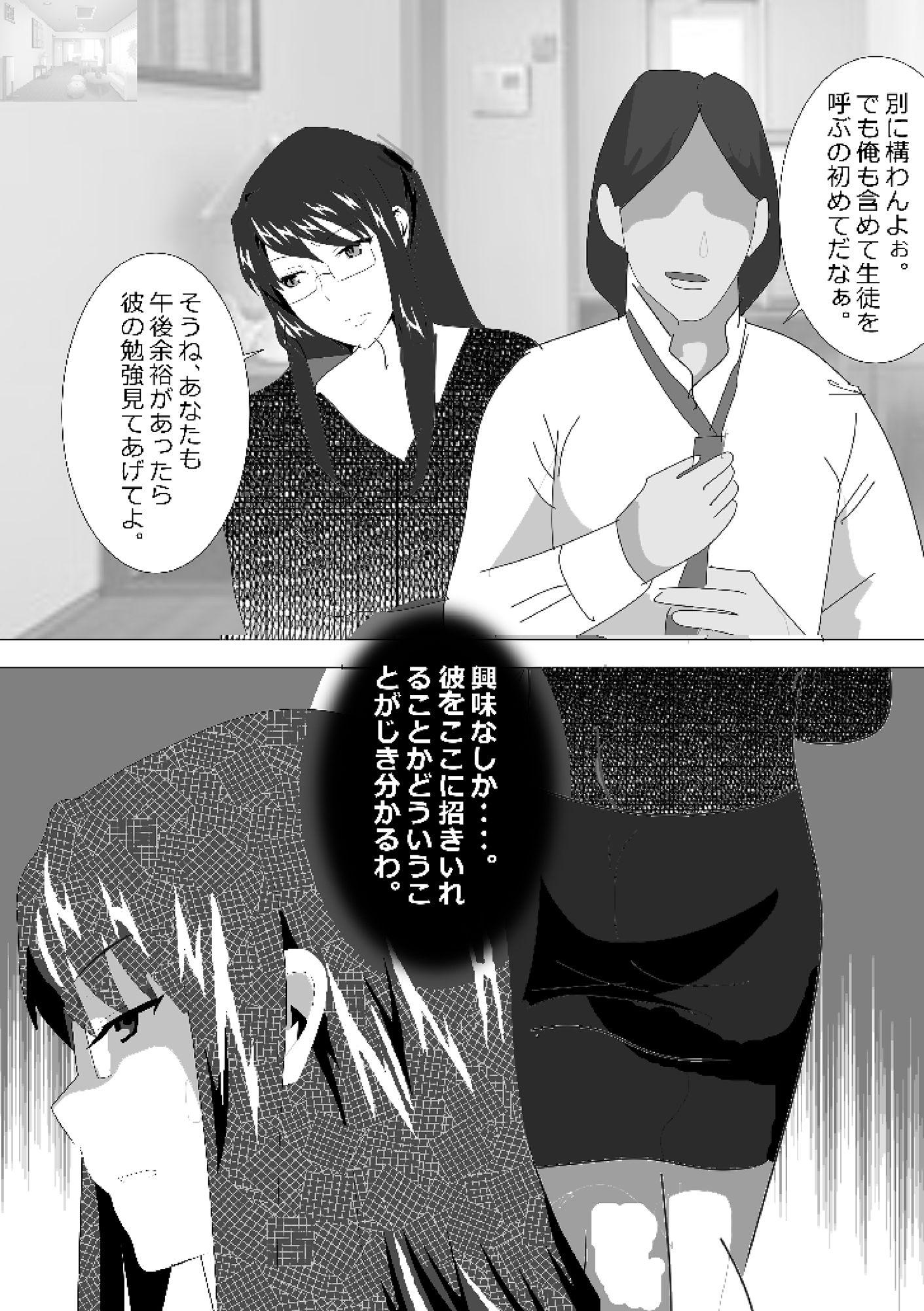 サンプル画像1:寝取られ女教師 2021 2nd(北松屋) [d_194152]