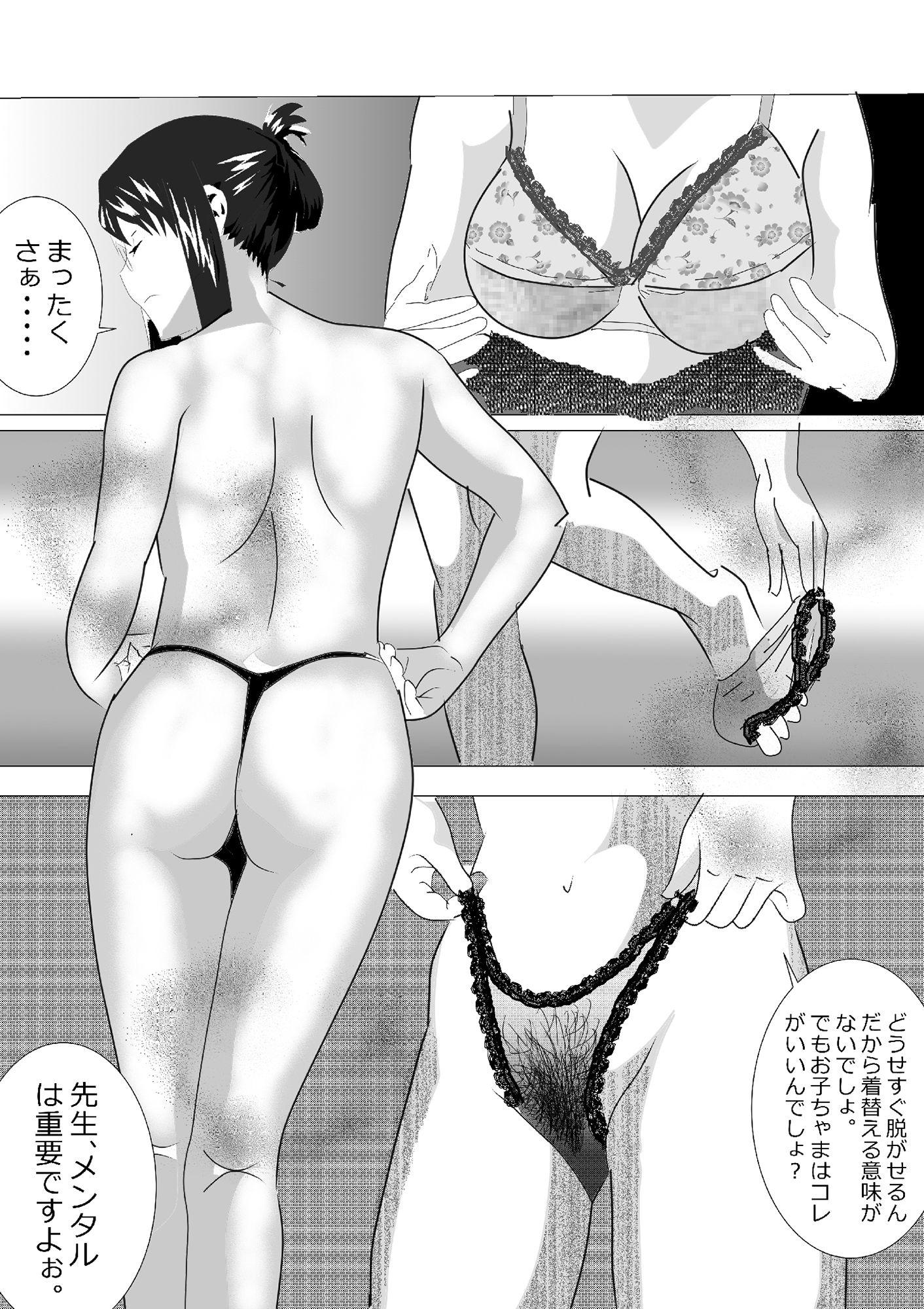 サンプル画像2:寝取られ女教師 2021 2nd(北松屋) [d_194152]