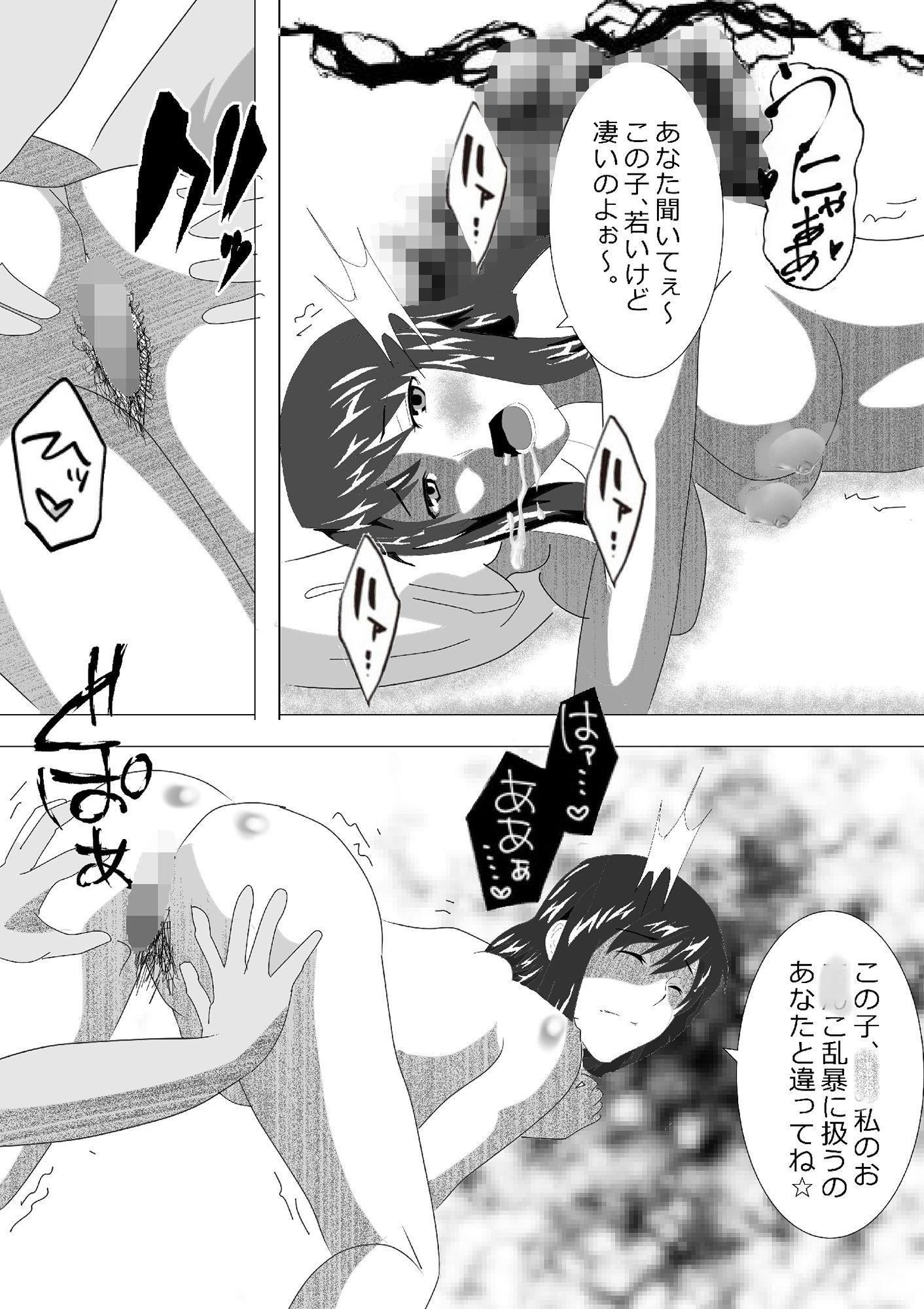 サンプル画像3:寝取られ女教師 2021 2nd(北松屋) [d_194152]