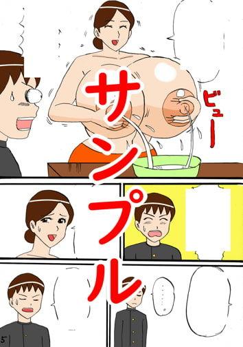 サンプル画像0:みるくタンクママ(昆布丸) [d_194272]