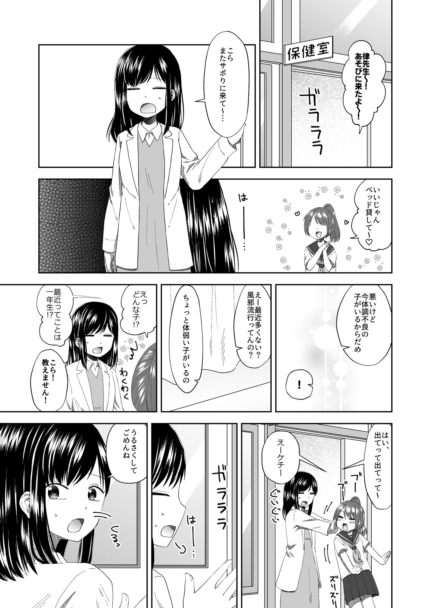 サンプル画像2:せんせいおねがい(偏頭痛) [d_194374]