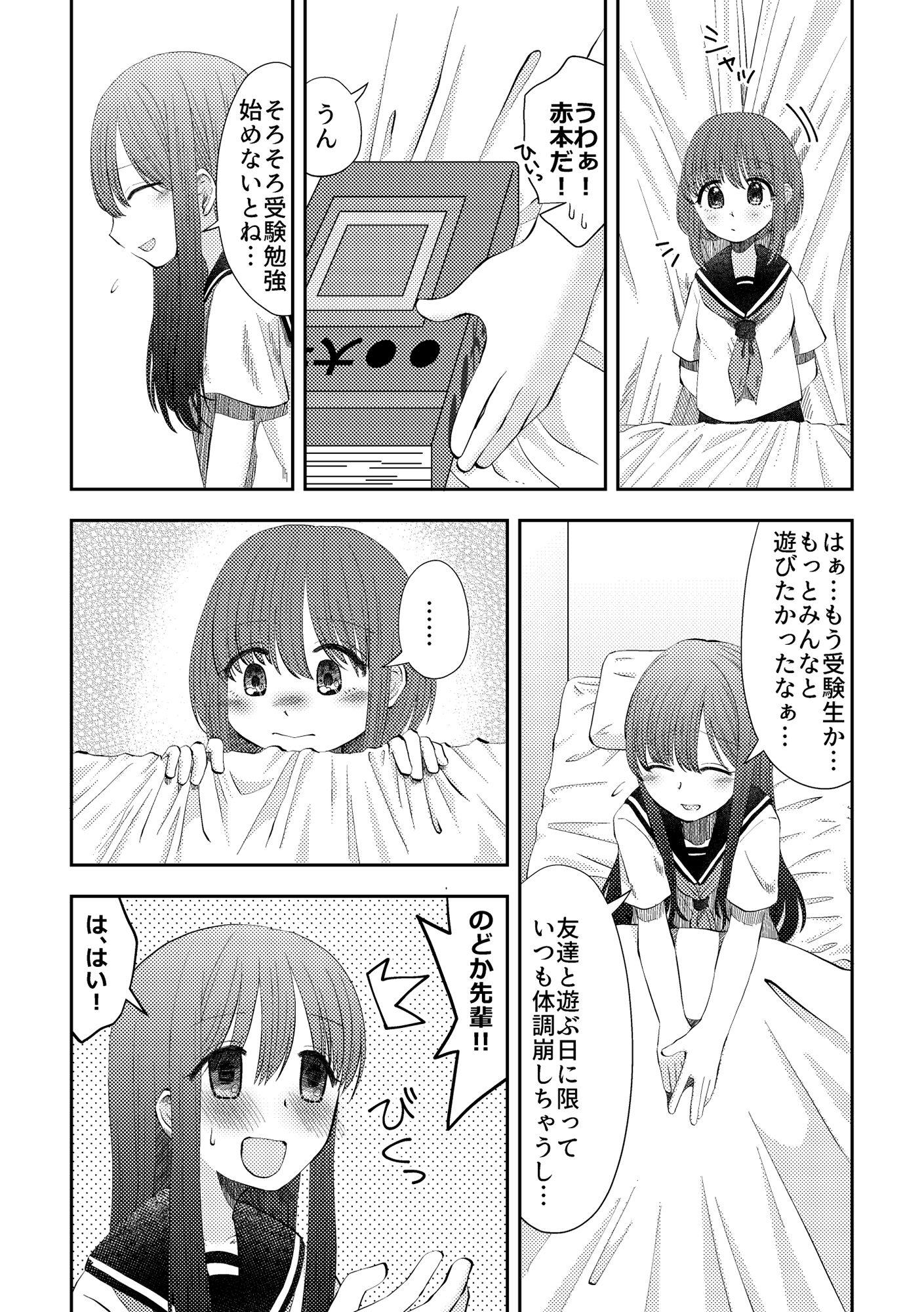 サンプル画像1:嘔吐ふぇち(偏頭痛) [d_194377]