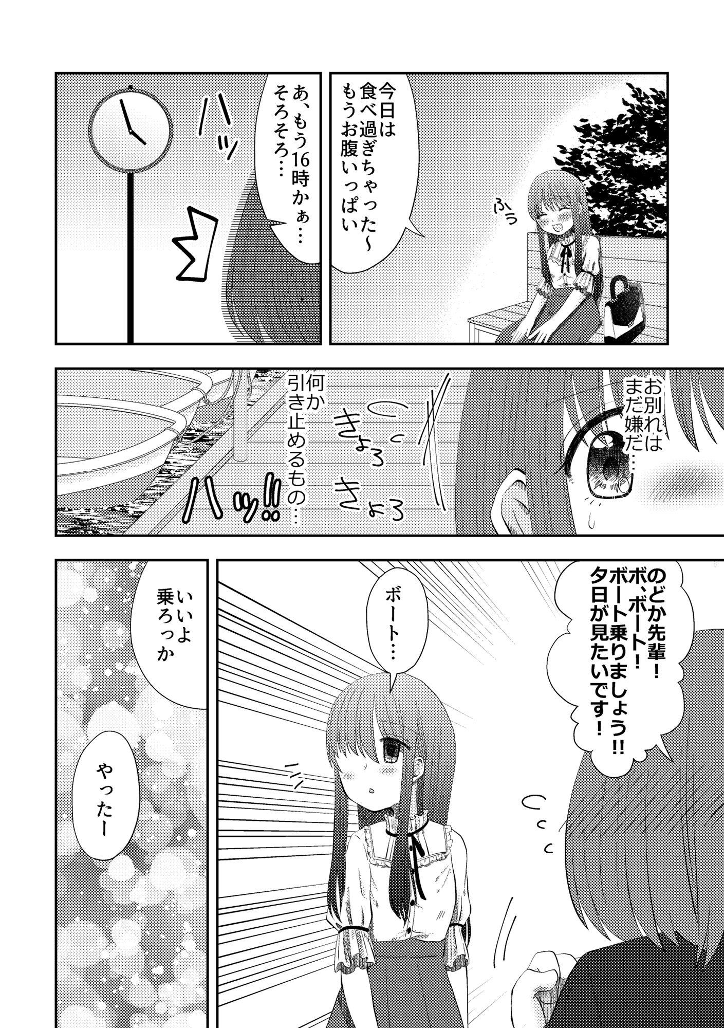 サンプル画像5:嘔吐ふぇち(偏頭痛) [d_194377]