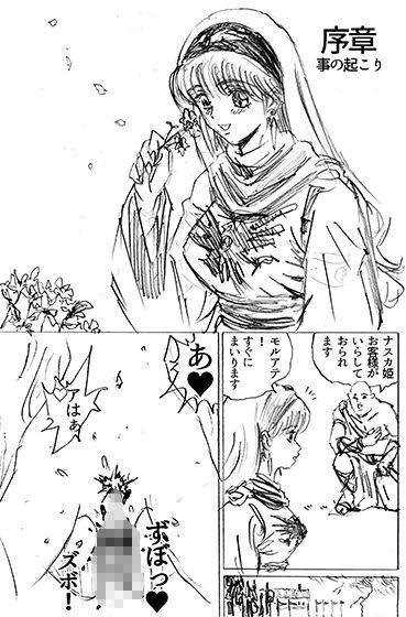 サンプル画像0:ひめかん(アニメ美少女キャラクタースリーサイズ研究所) [d_194407]