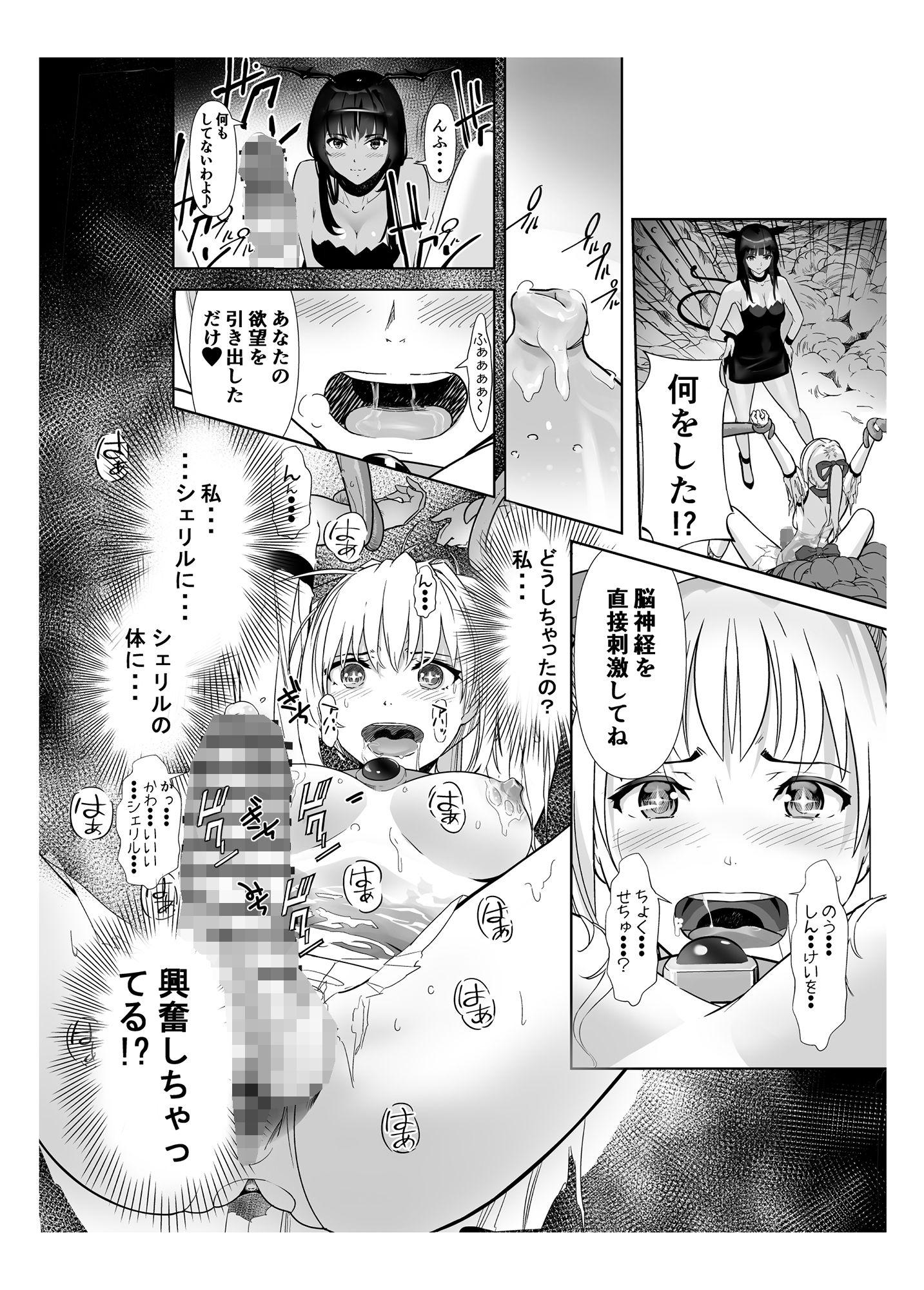 聖軍の民 フリージア2 〜堕落〜