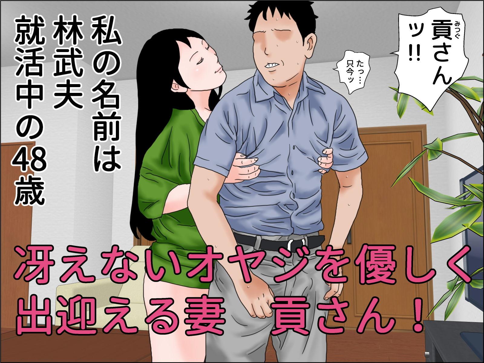 サンプル画像0:ケツコキ!ニューハーフ妻(ちくわぶ) [d_194433]