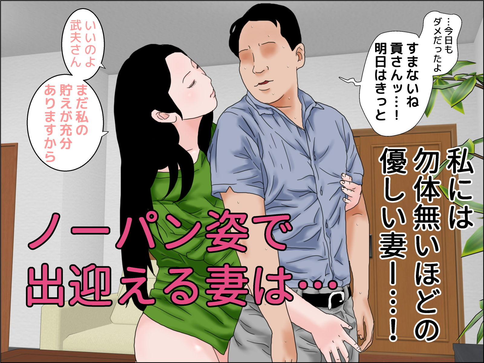 サンプル画像1:ケツコキ!ニューハーフ妻(ちくわぶ) [d_194433]