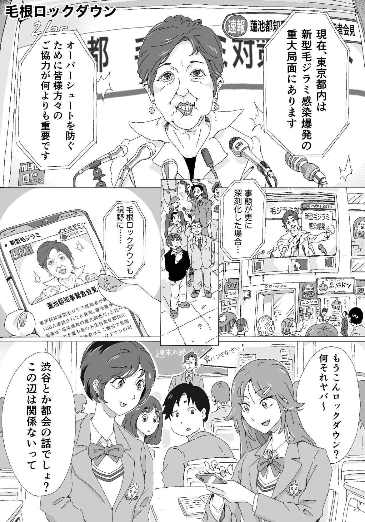 剃髪少女地帯短編集01