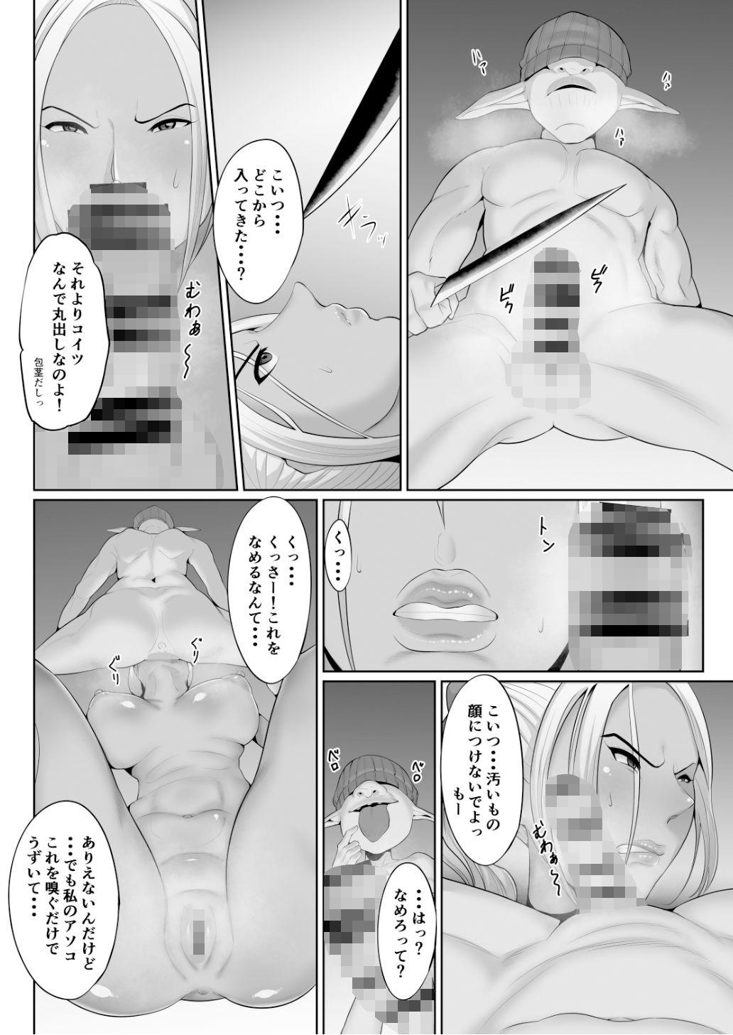 サンプル画像0:夜這強●(麻婆ナス) [d_194557]
