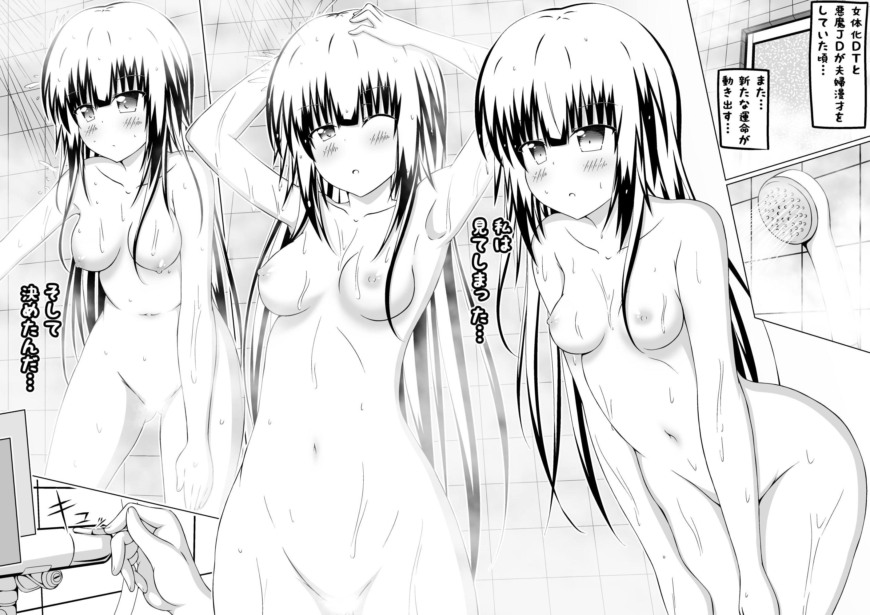 サンプル画像0:女体化DTとおっぱいJD!【分冊版】3話(明 aki) [d_194631]
