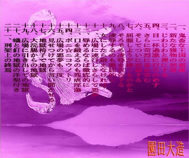 サンプル画像0:西蛮国の贄となる極上美少女(爆田鶏書肆) [d_194693]