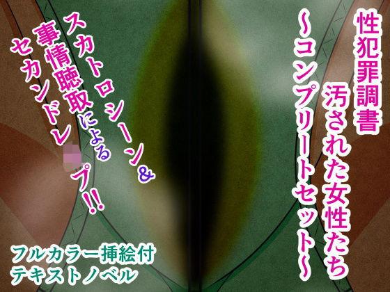 性犯罪調書 汚された女性たち 〜コンプリートセット〜