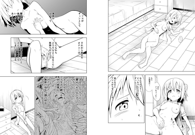 サンプル画像1:みらいいろ〜チガウいろ〜(無職の派閥) [d_194761]