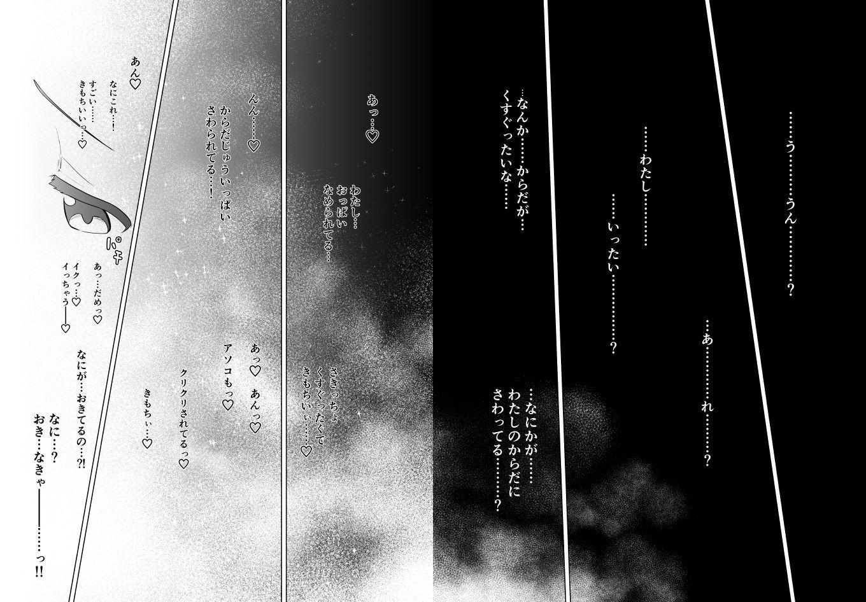 サンプル画像5:みらいいろ〜チガウいろ〜(無職の派閥) [d_194761]