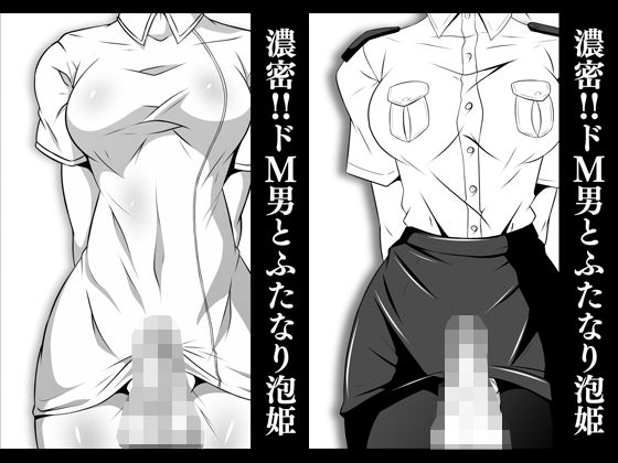 濃密!!ドM男とふたなり泡姫Vol.6&7【婦警だけど風俗でチンポ洗ってるっス】&【ナースさんのパンストおちんちん清拭】
