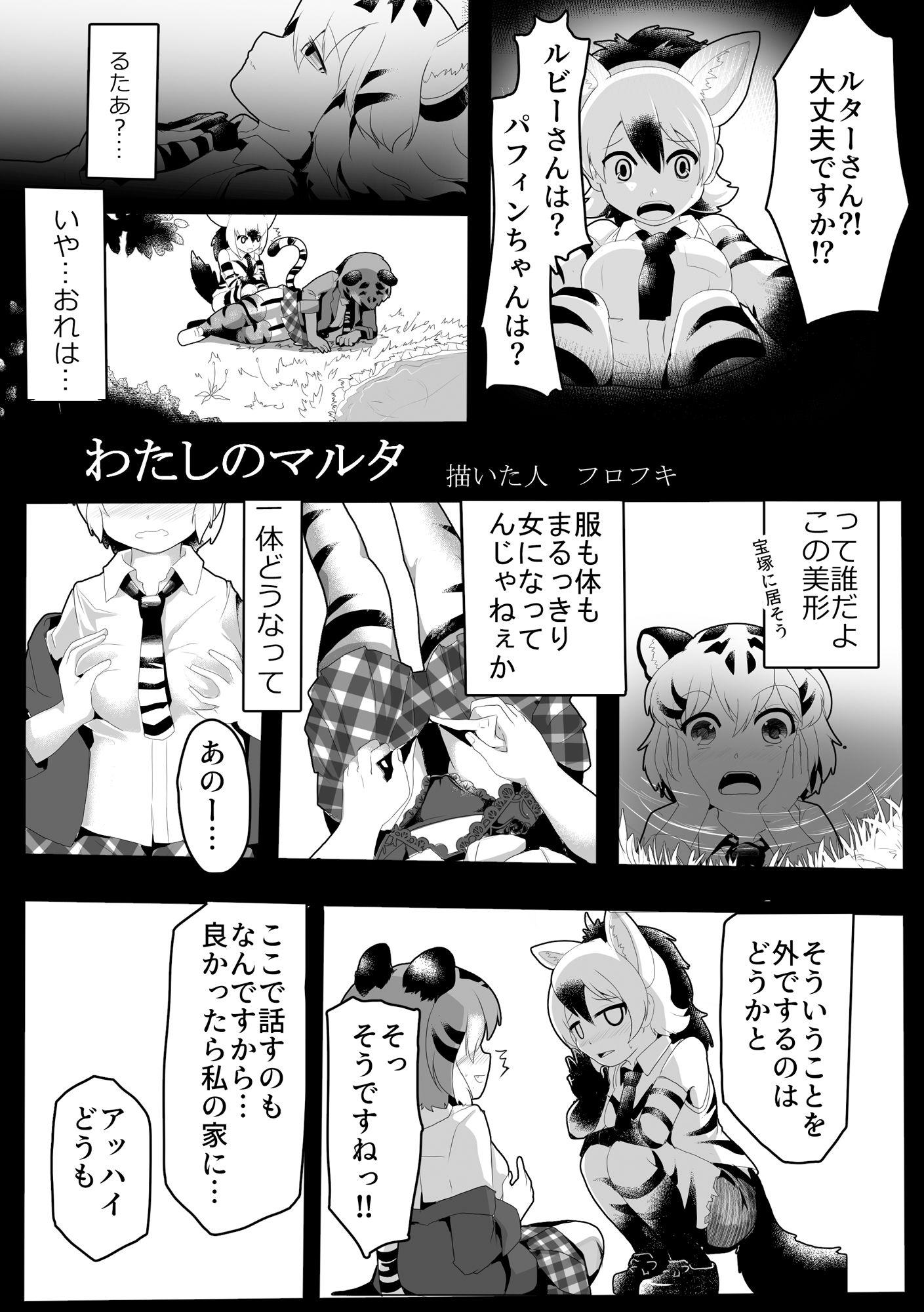 かがやきをぬりかえろ!!けものフレンズTSF合同