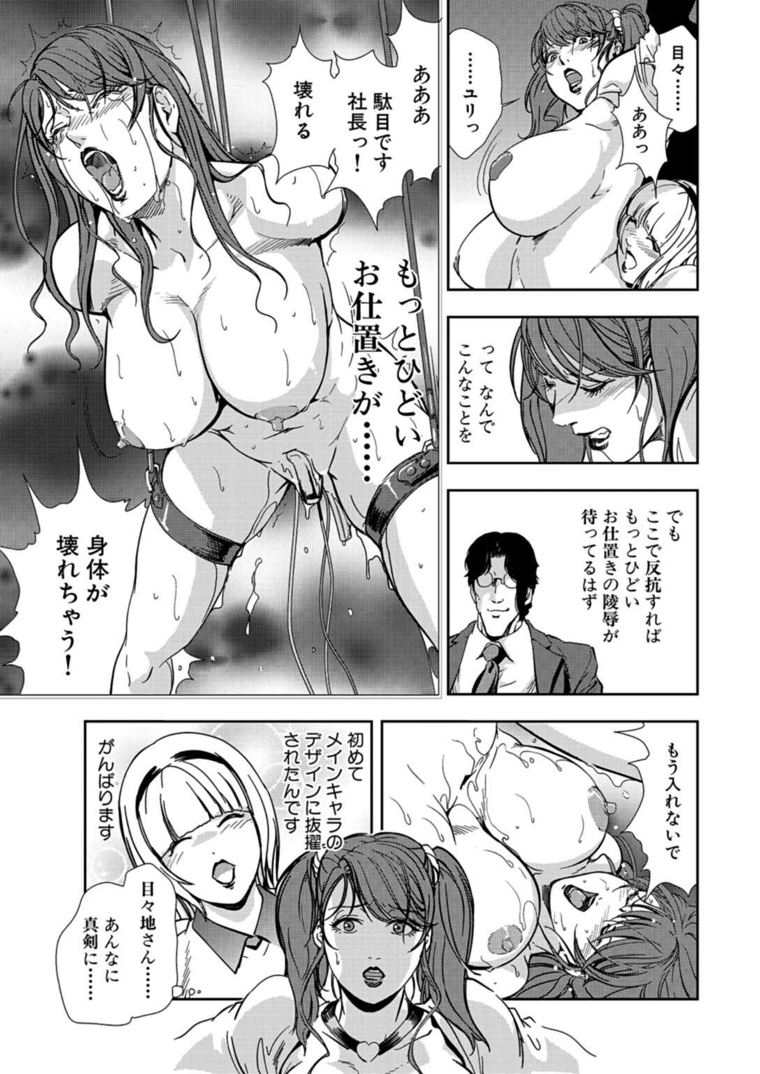 肉秘書・友紀子【同人版】9巻