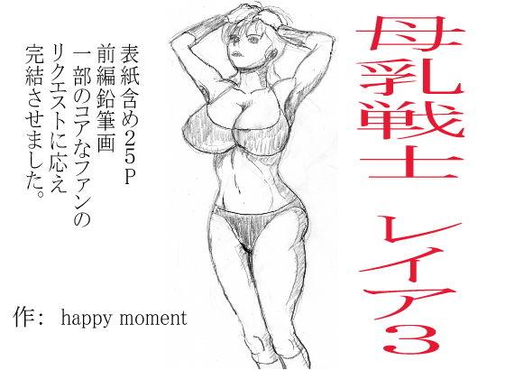 □母乳戦士 レイヤ 3