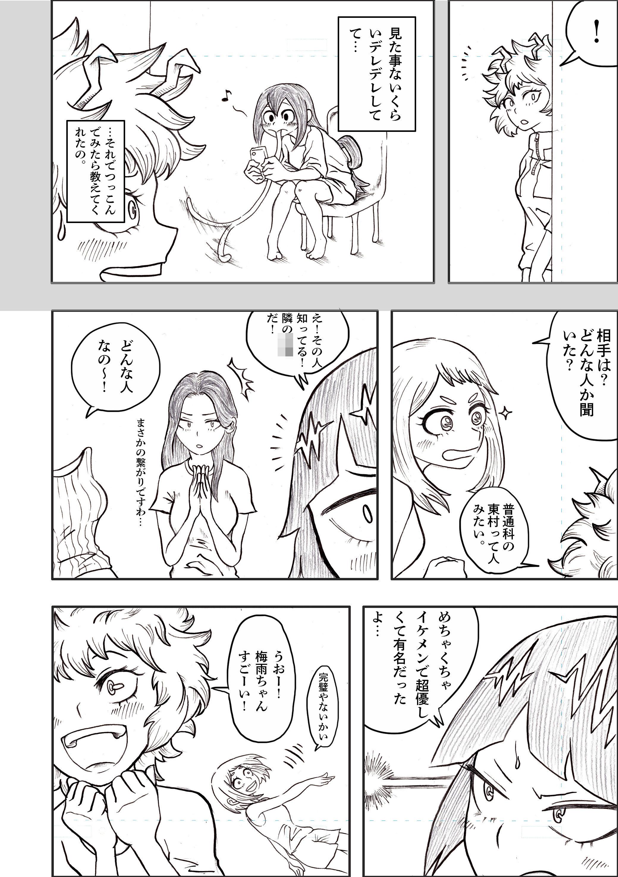 僕のヒロインアカデミア〜梅雨編〜