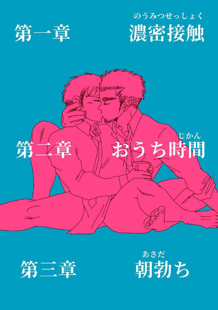 漫画「のんけのパイセン」番外編小説『濃厚接触』