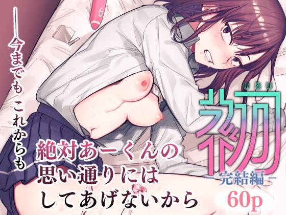 初-完結編-〜鬼畜カレシと本気セックス〜