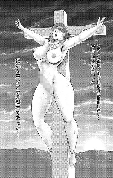奴●女王ソアラ総集編1戴冠式