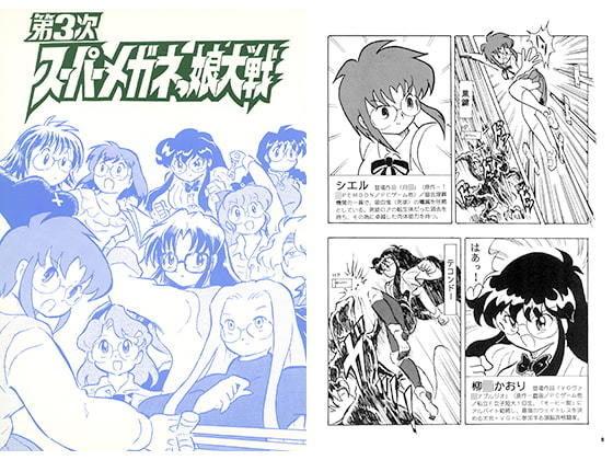 【月姫 同人】第3次スーパーメガネっ娘大戦
