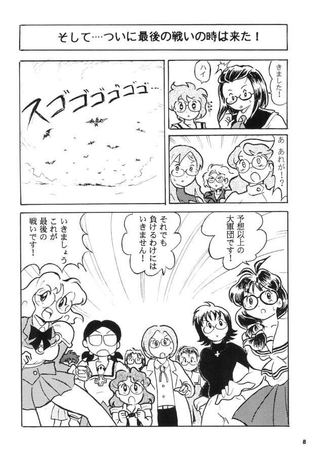 スーパーメガネっ娘大戦 完結編