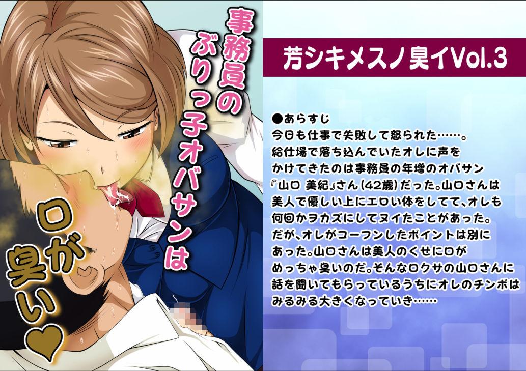 芳シキメスノ臭イVol.3&Vol.4【事務員のぶりっ子オバサンは口が臭い】&【J●のおしっこ臭いおまんこをイクまで舐める】