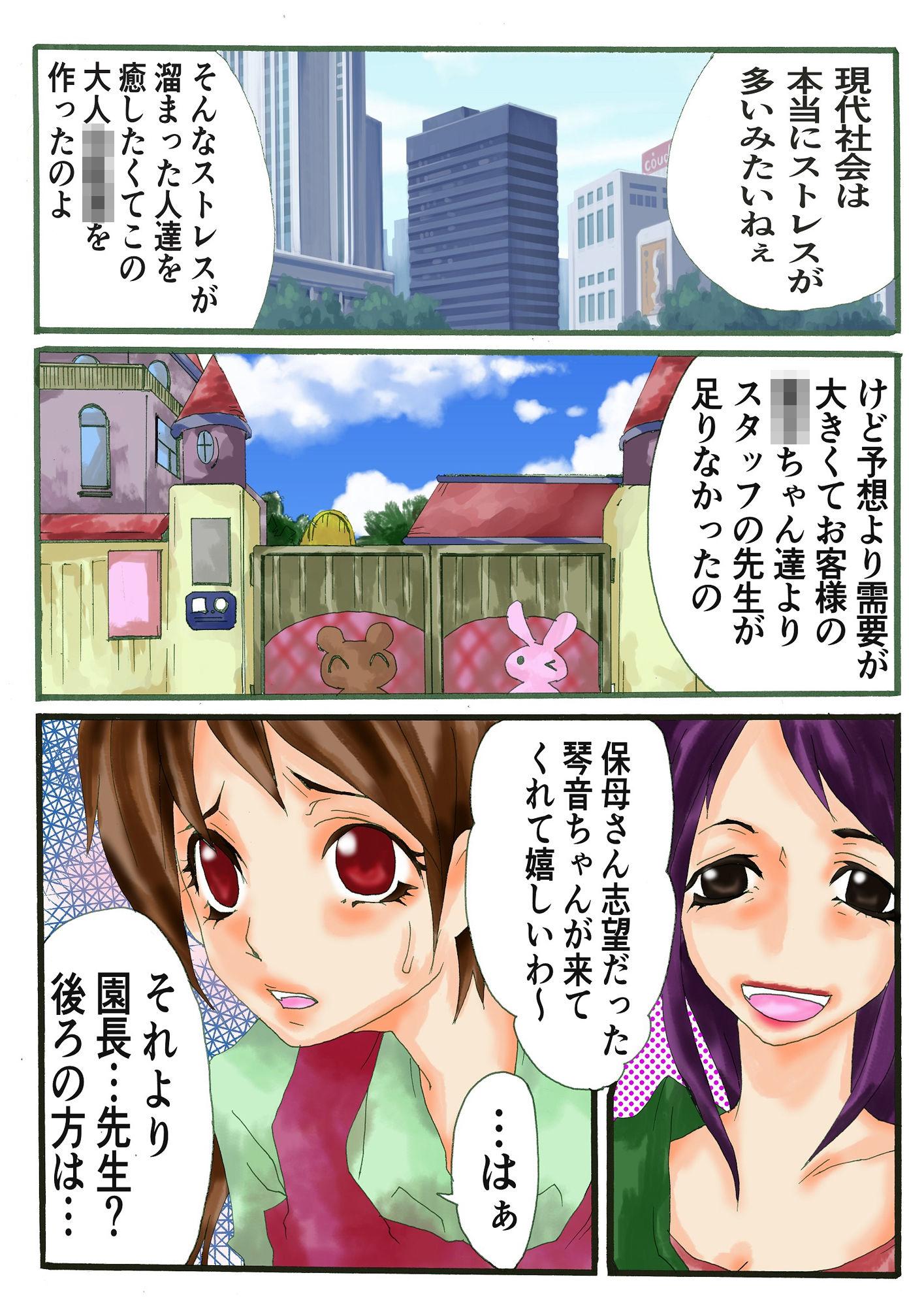 癒し系★クマウサ園!〜新人保母さん奮闘記〜