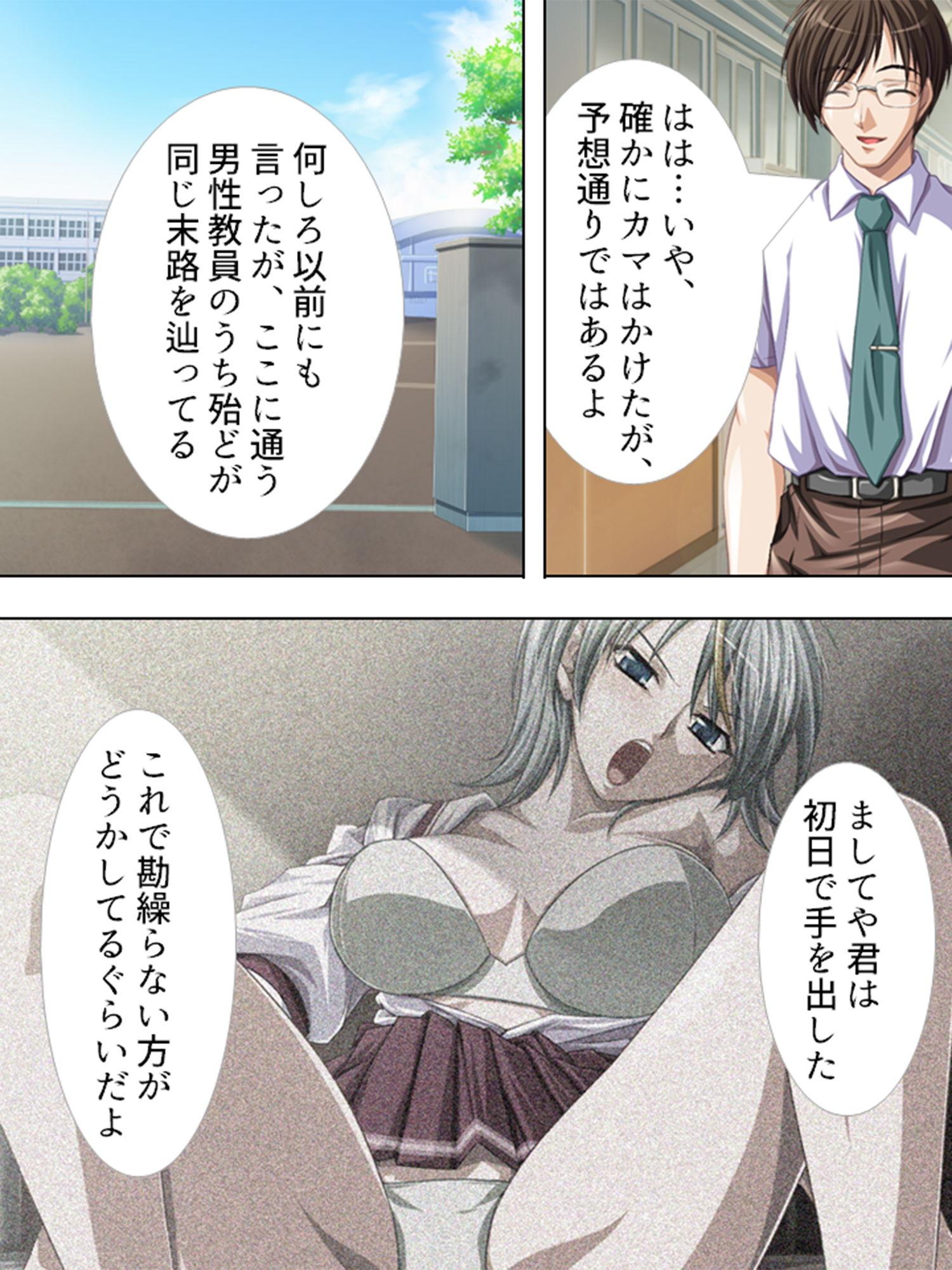 サンプル画像4:この学校の女生徒は、囚われただ穢される運命です 3巻(アロマコミック) [d_195598]