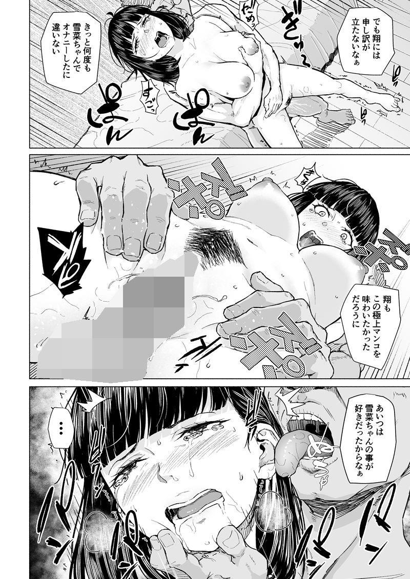 サンプル画像3:憧れの姉ちゃんは風俗堕ちして親父に抱かれる(丁髷帝国) [d_195600]