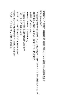 サンプル画像0:俺の美少女 2(ビビエナ) [d_195614]