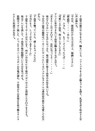 サンプル画像1:俺の美少女 2(ビビエナ) [d_195614]