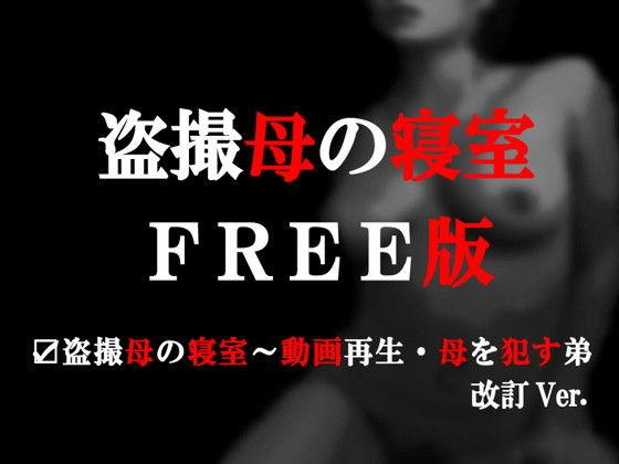 【無料】盗撮母の寝室~動画再生・母を●す弟(無料改訂版