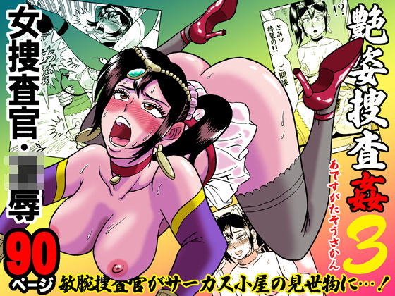 【焔 同人】艶姿捜査姦(3)衆人環視!サーカス団の虜