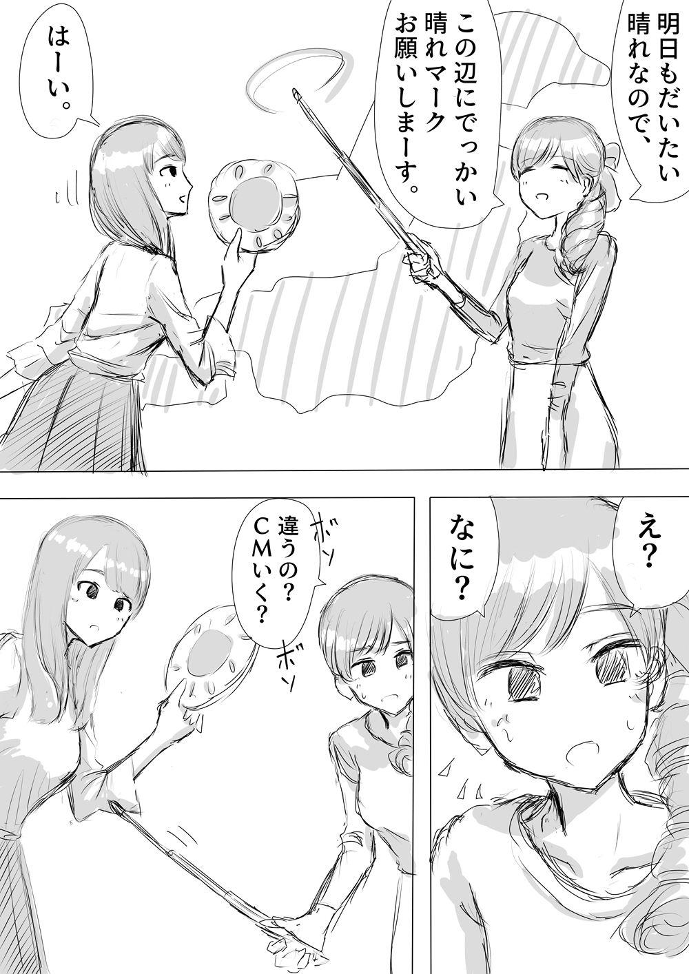 サンプル画像2:雑記(マンボー) [d_195943]