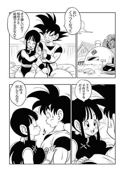 サンプル画像1:'古来からのならわし' 新妻へのエッチないたずら(YamamotoDoujinshi) [d_196030]