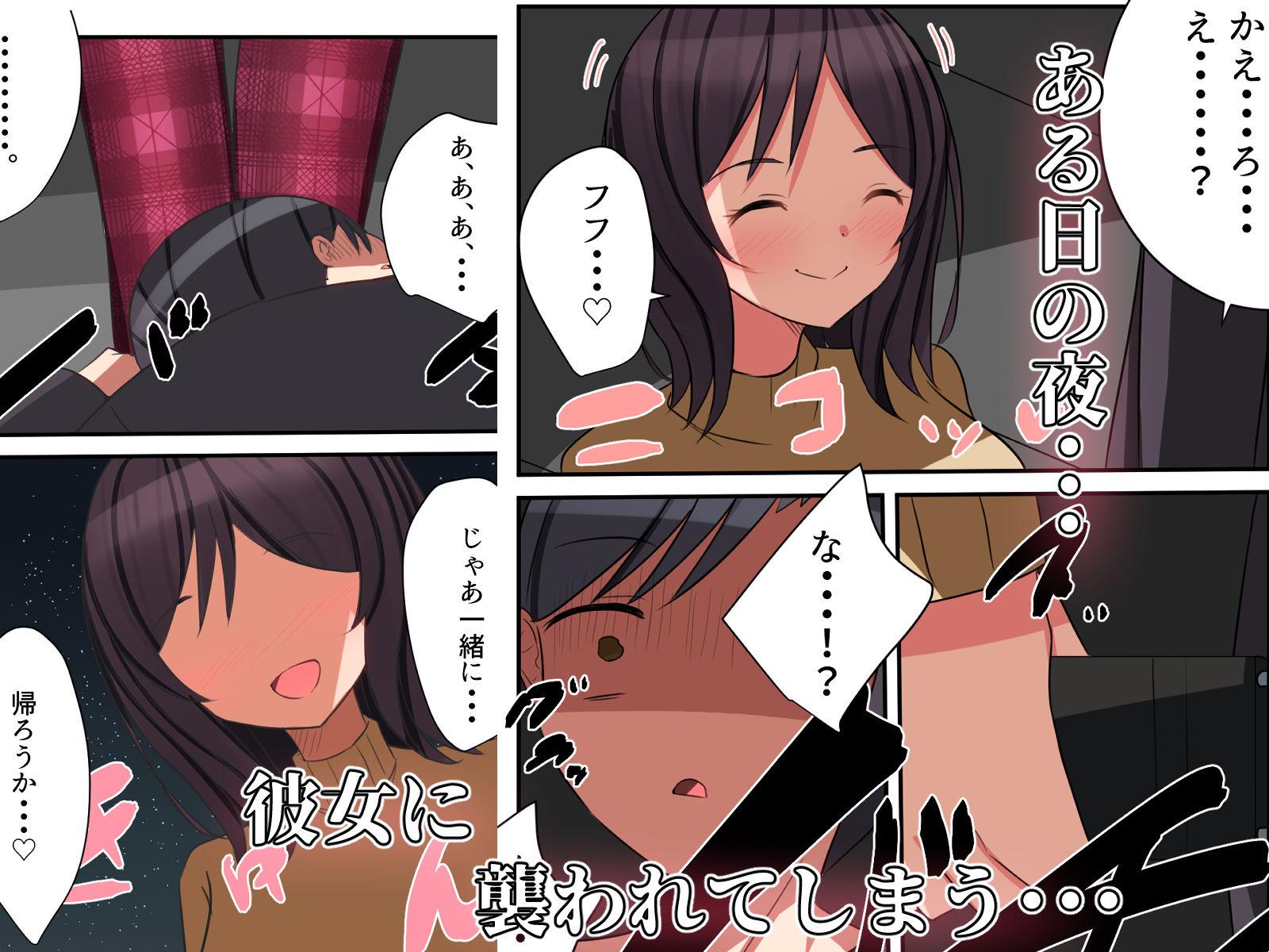 サンプル画像4:監禁少女〜監禁が趣味な女の子に襲われ無理やり全てを絞り取られる話〜(Nanaci) [d_196042]
