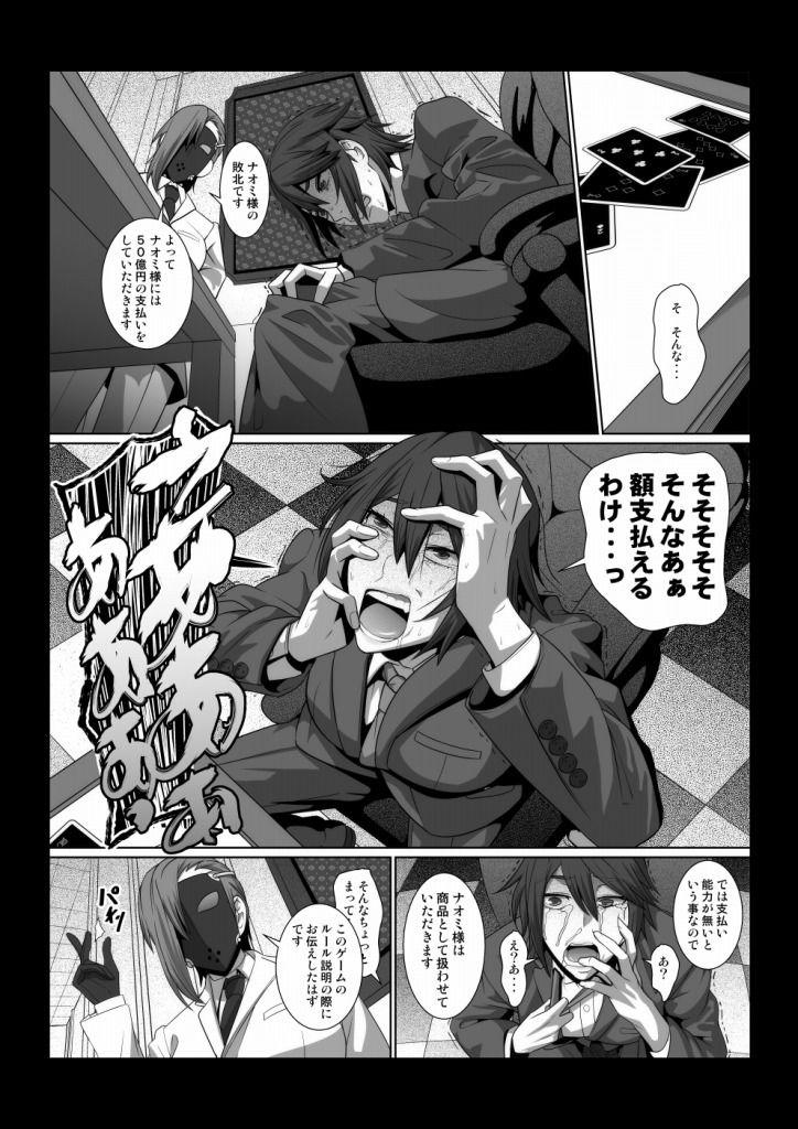 イケメン女子変態執事総集編