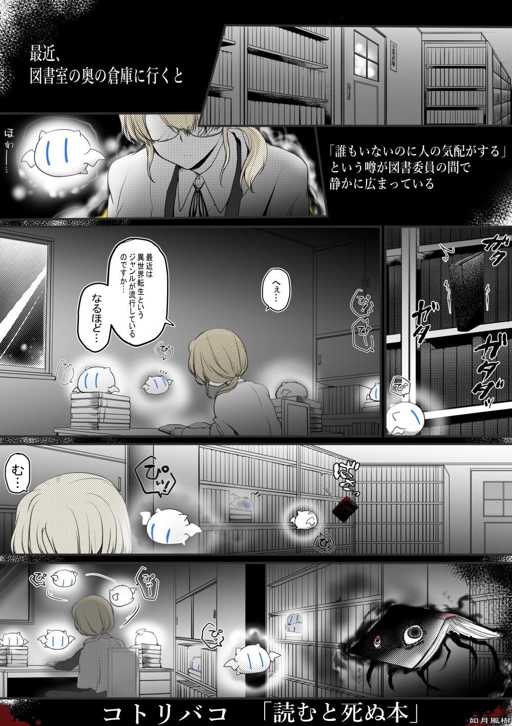 コトリバコ【読むと死ぬ本】